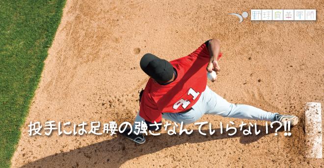 yakyukata_article投手の足腰