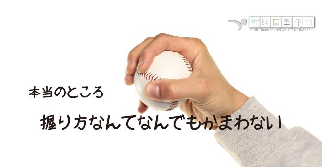yakyukata_article015