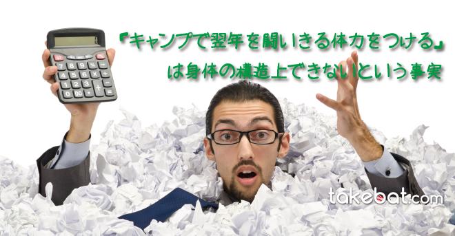 yakyukata_article020