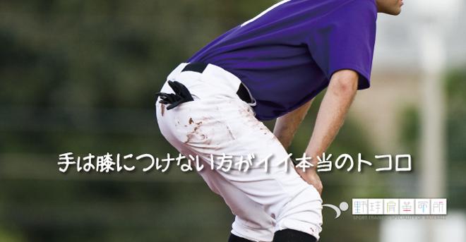 yakyukata_article022