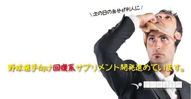 yakyukata_article024