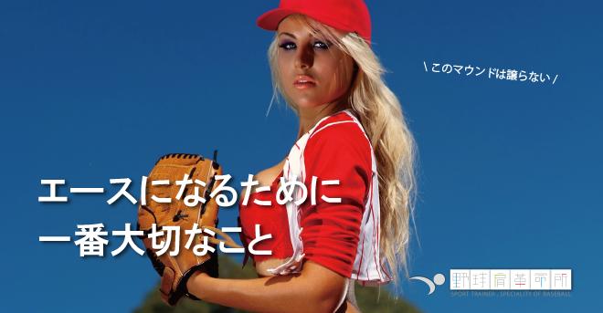 yakyukata_article041