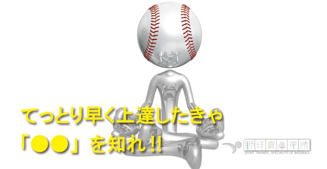 yakyukata_article042