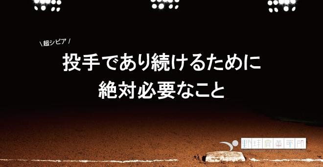 yakyukata_article043