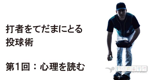 yakyukata_article045