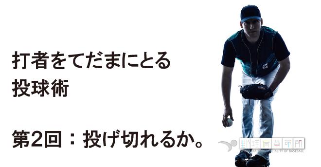 yakyukata_article047