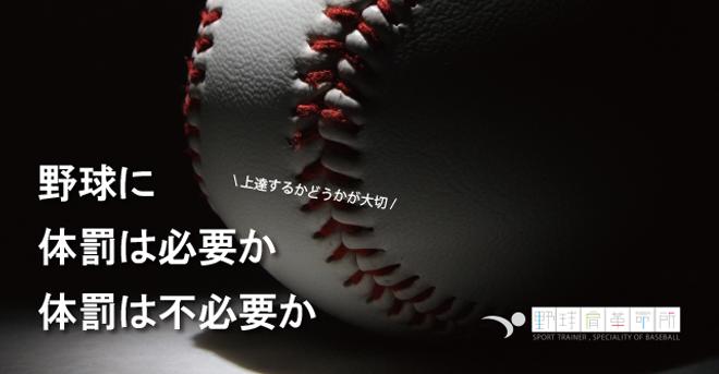 yakyukata_article054