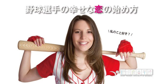 yakyukata_article057