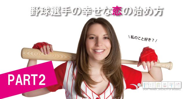 yakyukata_article059