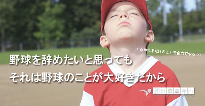 yakyukata_article061