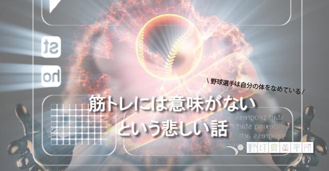 yakyukata_article067