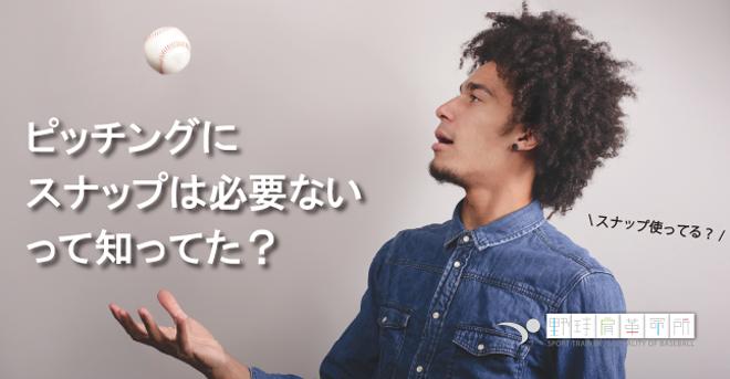 yakyukata_article068