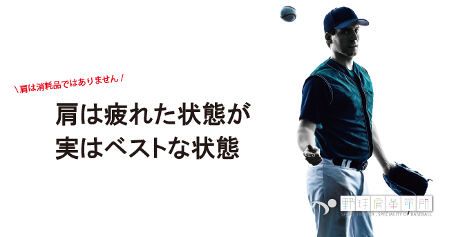 yakyukata_article070