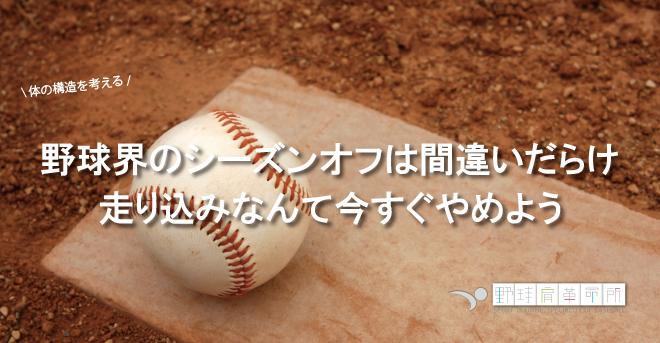 yakyukata_article073