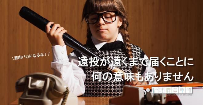 yakyukata_article074