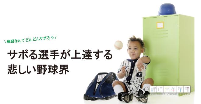 yakyukata_article077