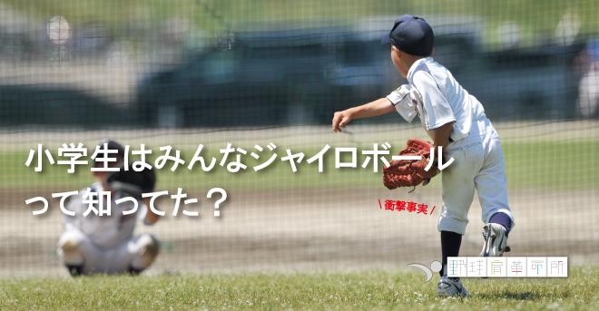 yakyukata_article080