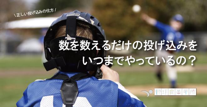 yakyukata_article081