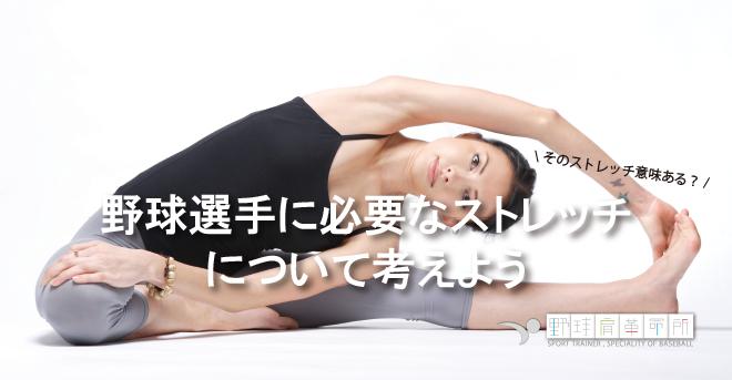 yakyukata_article082