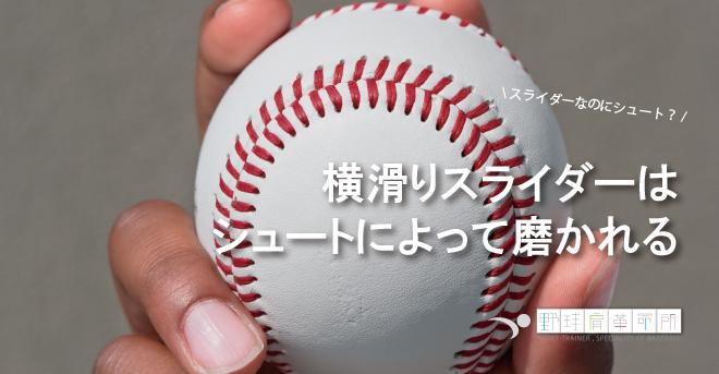 yakyukata_article083