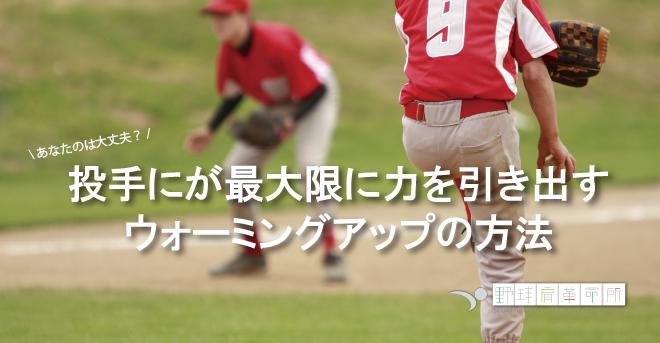yakyukata_article084