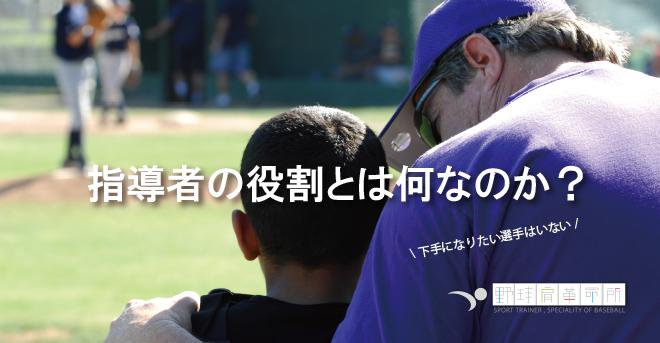 yakyukata_article085