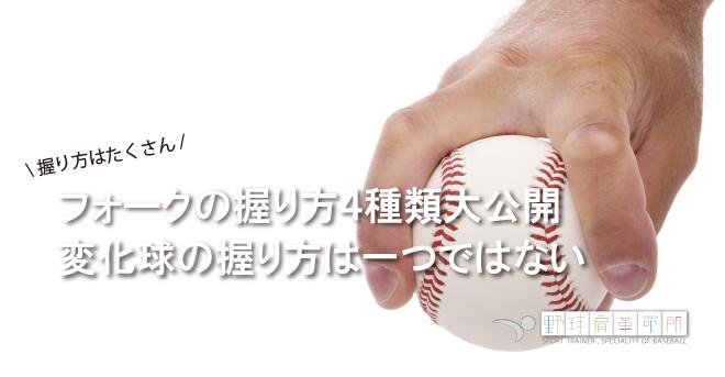 yakyukata_article086