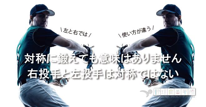 yakyukata_article087