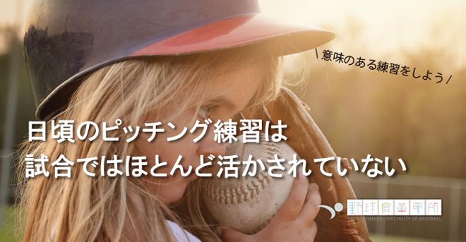 yakyukata_article088