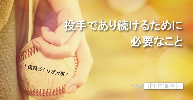 yakyukata_article090