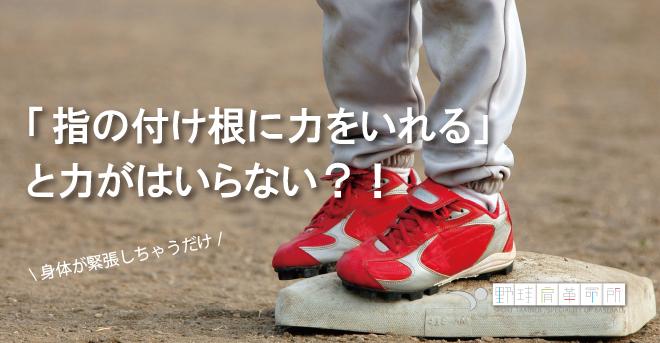 yakyukata_article091