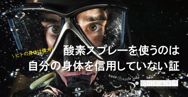 yakyukata_article093