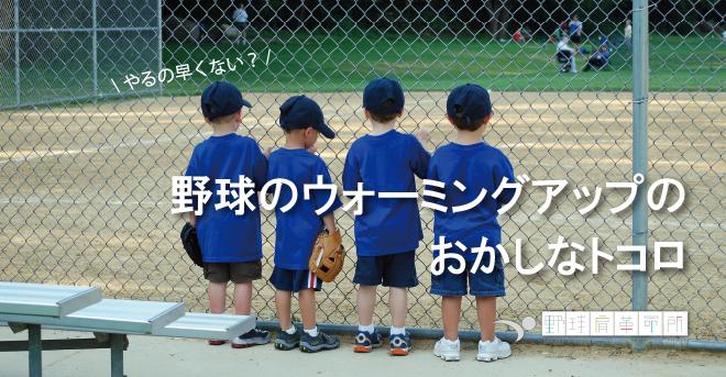 yakyukata_article094
