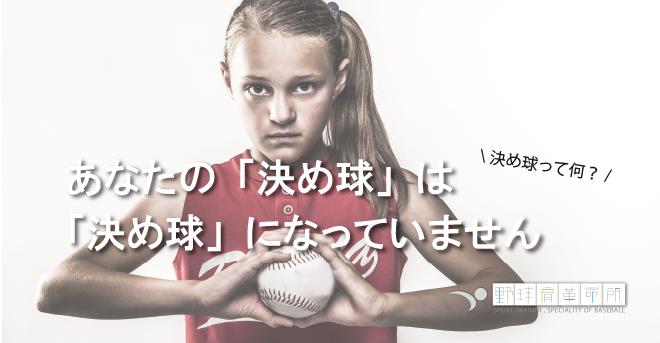 yakyukata_article095