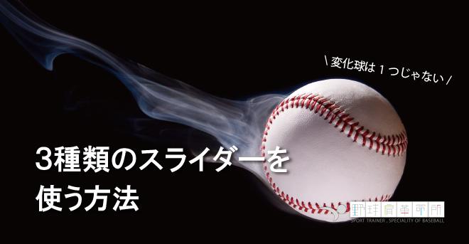 yakyukata_article096