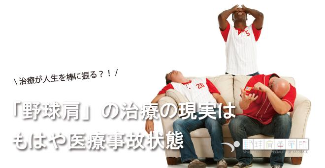 yakyukata_article098