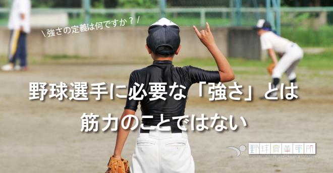 yakyukata_article102