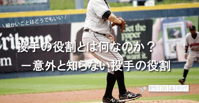 yakyukata_article103