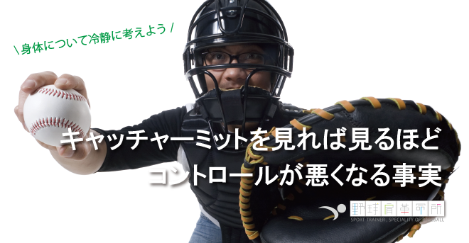yakyukata_article104