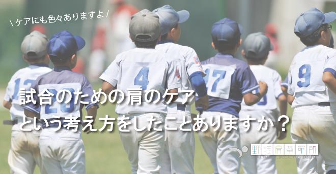 yakyukata_article105