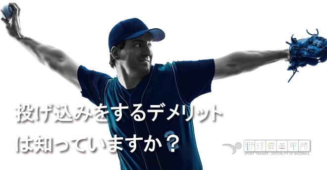 yakyukata_article107