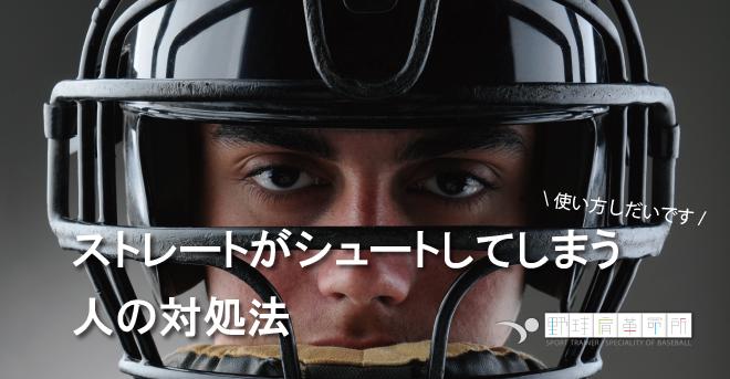 yakyukata_article108