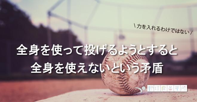 yakyukata_article109