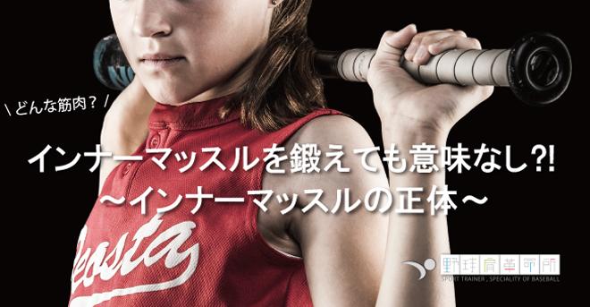 yakyukata_article110