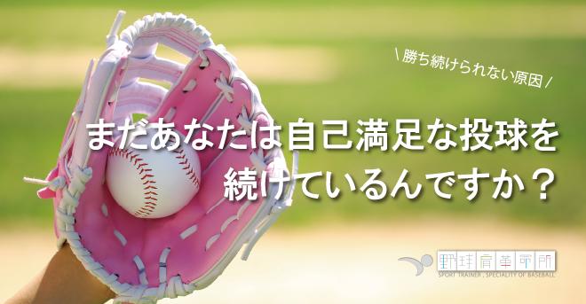 yakyukata_article111