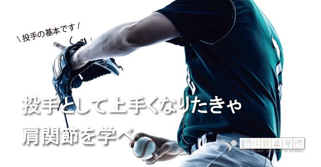 yakyukata_article112