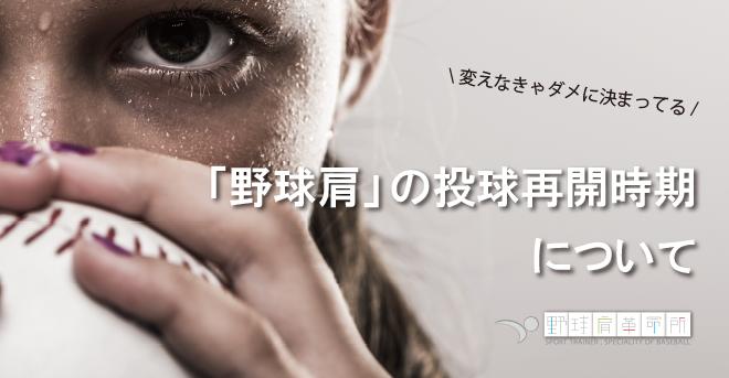 yakyukata_article113