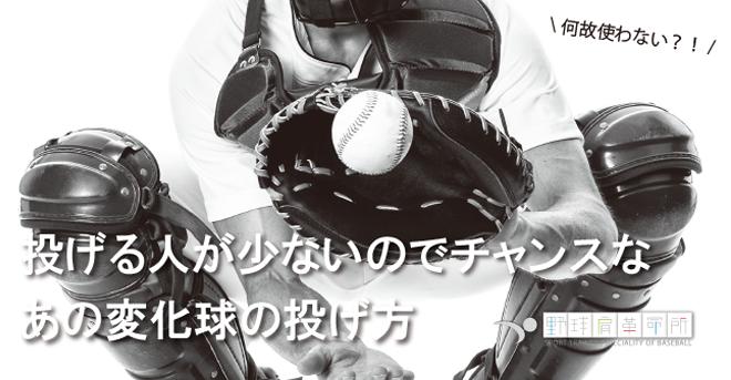yakyukata_article115
