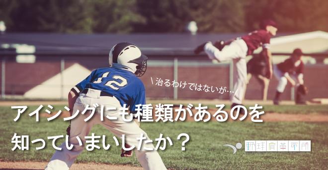 yakyukata_article116
