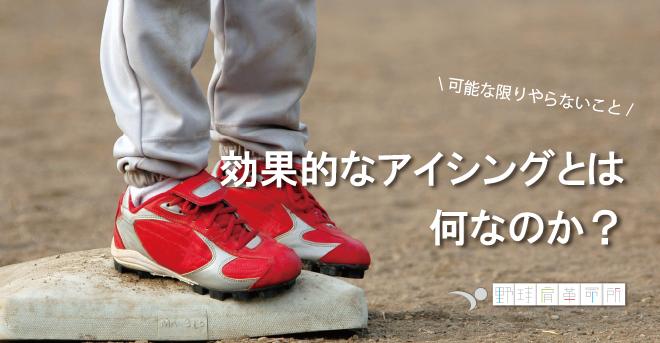 yakyukata_article117